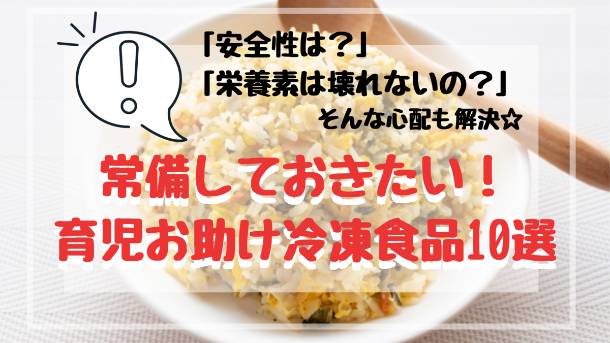 【冷食】常備しておきたい!育児お助け冷凍食品10選【安全性と栄養価は?】