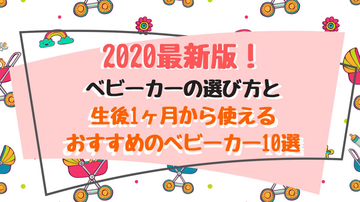 2020最新版!ベビーカーの選び方と生後1ヶ月から使えるおすすめのベビーカー10選