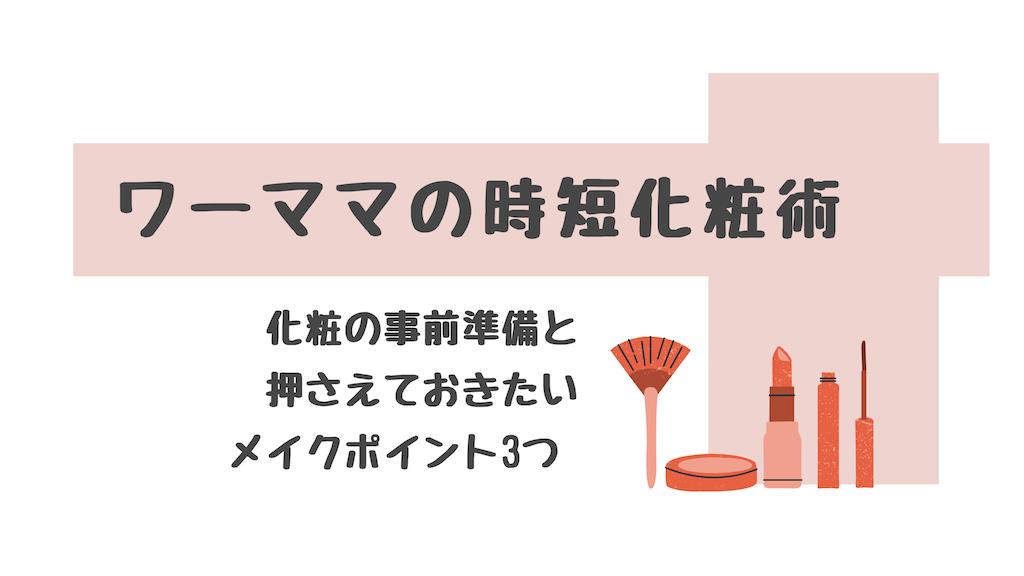 ワーママの時短化粧術!化粧の事前準備と押さえるメイクポイント3つ
