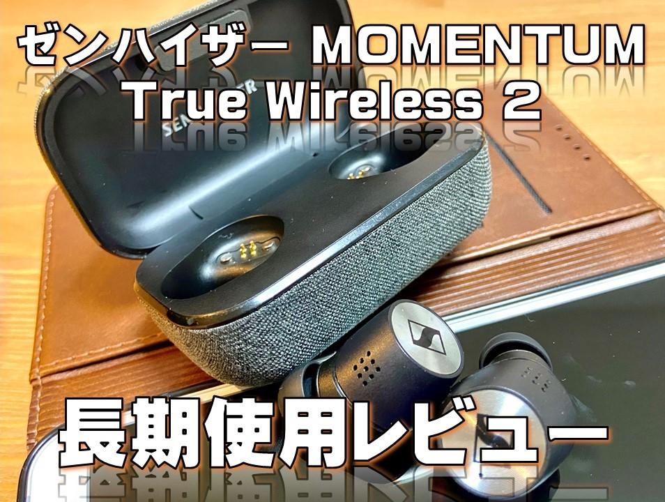 【長期使用レビュー】SENNHEISER MOMENTUM True Wireless 2【他社比較あり】