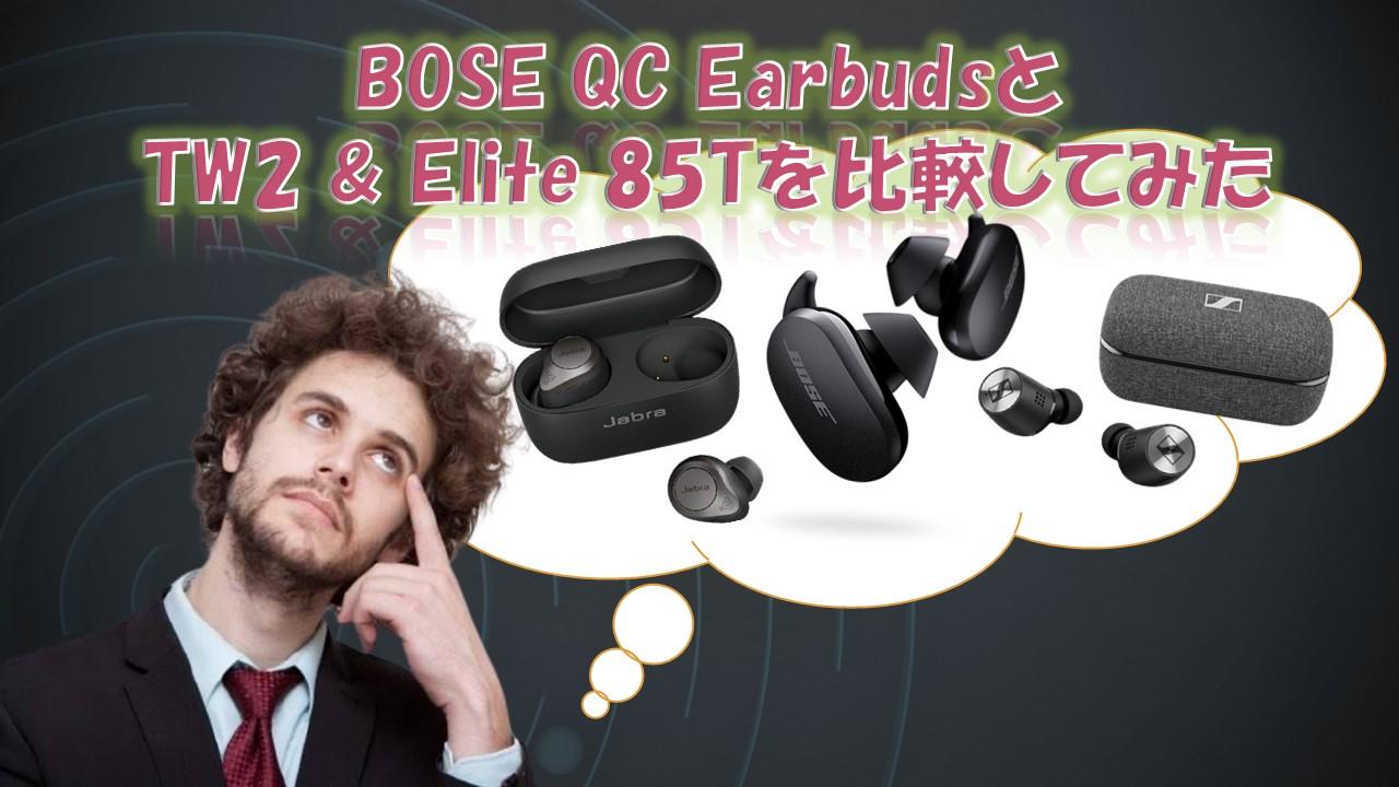 【長期使用レビュー】BOSE QuietComfort Earbuds【他社比較有り】